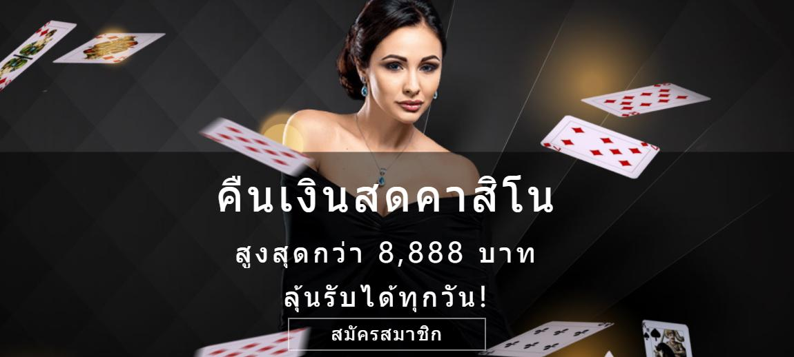 สมัคร RB88 Mobile Casino